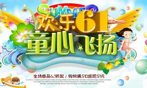 61儿童节购物活动海报PSD源文件