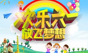 儿童节放飞梦想活动海报PSD源文件
