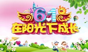 61儿童节主题活动海报PSD分层素材