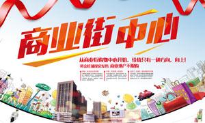 地产商业街宣传海报设计PSD素材
