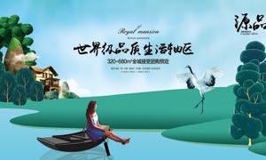 世界级品质生活区宣传海报PSD素材