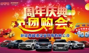 长城汽车周年庆典团购会PSD素材