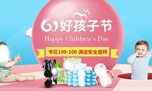 淘宝孩子节儿童节活动海报PSD素材