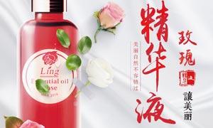玫瑰精华液宣传海报PSD源文件