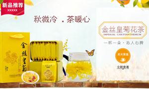 淘宝金丝黄菊茶叶海报设计PSD素材
