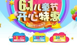 淘宝61儿童节特惠海报设计PSD素材