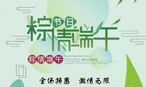 粽情端午节特惠海报设计PSD素材
