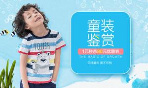 淘宝童装活动海报设计模板PSD素材