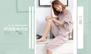 淘宝618简约睡衣海报设计PSD素材