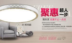 淘宝吸顶灯活动海报设计PSD源文件
