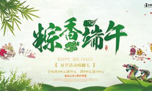 粽香端午活动海报设计PSD源文件