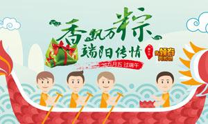 端午节粽子活动海报模板PSD源文件