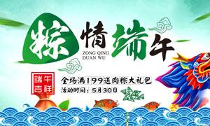 天猫端午节粽子促销海报模板PSD素材