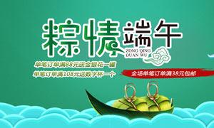天猫粽情端午活动海报设计PSD素材