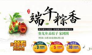 端午粽香淘宝活动海报设计PSD素材