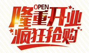 隆重开业促销海报设计PSD源文件