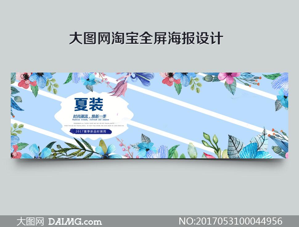 淘宝夏季新品时装海报设计PSD素材