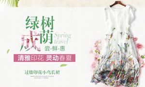 天猫夏季印花长裙海报设计PSD素材
