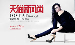 天猫新风尚女鞋海报设计PSD模板