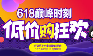 淘宝618低价狂欢海报设计PSD素材