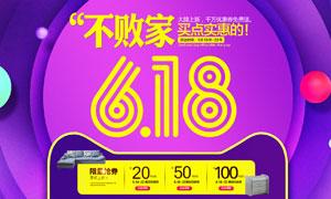 天猫家具618活动海报模板PSD素材