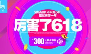 天猫618粉丝狂欢节海报设计PSD模板