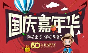 国庆嘉年华宣传单设计PSD源文件