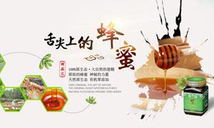 舌尖上的蜂蜜电商海报设计PSD素材