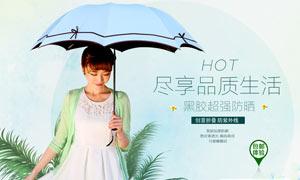 天猫夏季遮阳伞海报设计PSD素材