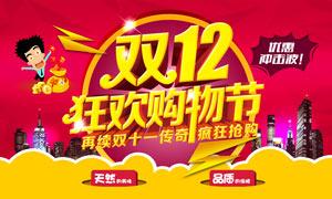 天猫双12狂欢购物节海报PSD模板