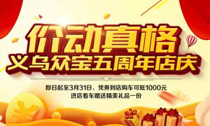 汽车5周年店庆海报设计PSD源文件