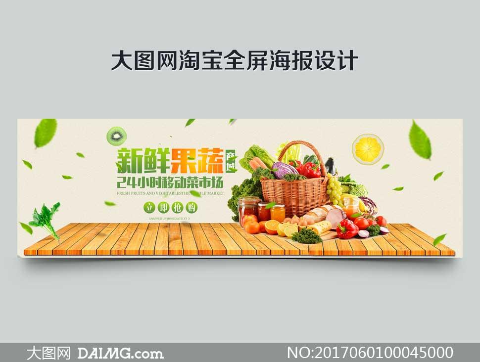 淘宝新鲜果蔬全屏海报设计psd素材