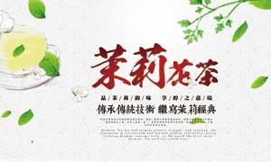 茉莉花茶宣传海报设计PSD源文件