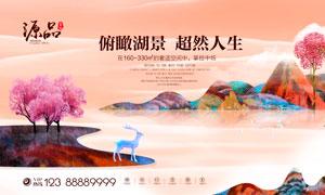 中式地产宣传海报设计PSD源文件