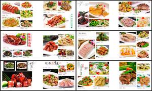 高档菜谱内页设计模板PSD源文件