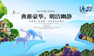 插画主题地产宣传海报设计PSD素材