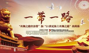 丝绸之路经济带宣传展板PSD素材