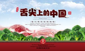 中华饮食文化宣传展板PSD源文件