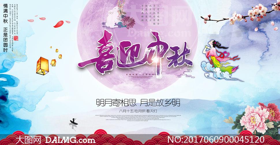 喜迎中秋宣传海报设计PSD源文件