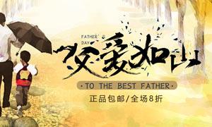 淘宝感恩父亲节促销海报PSD模板