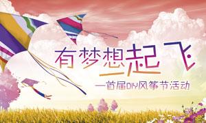 首届风筝节活动海报设计PSD源文件