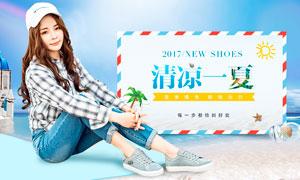 淘宝夏季女鞋活动海报设计PSD模板