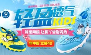 淘宝童鞋年中大促海报设计PSD素材