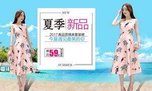 淘宝夏季女裙海报设计模板PSD源文件