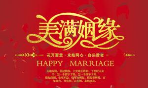 美满姻缘婚庆海报设计PSD素材