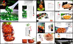 传统美食画册设计模板PSD源文件