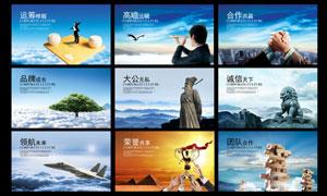 蓝色主题企业文化展板设计PSD模板