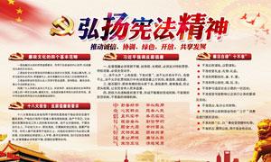 国家宪法日宣传展板设计PSD素材