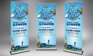 暑假旅游宣传易拉宝设计PSD源文件