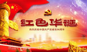 建党节红色华诞海报设计PSD素材